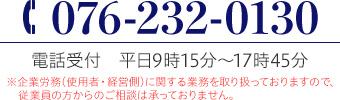 076-232-0130 電話受付 平日9時15分~17時45分 /
