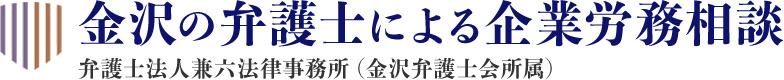 金沢の弁護士による企業労務相談 弁護士法人兼六法律事務所(金沢弁護士会所属)
