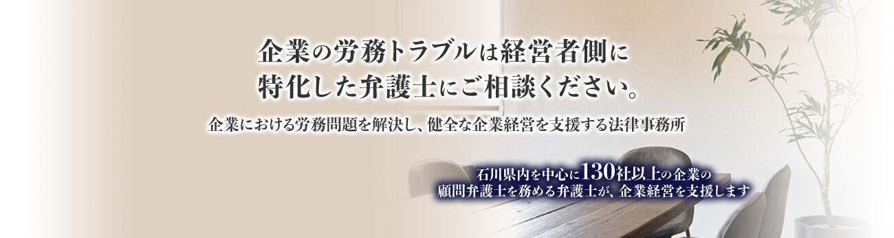 企業の労務トラブルは経営者側に特化した弁護士にご相談ください。
